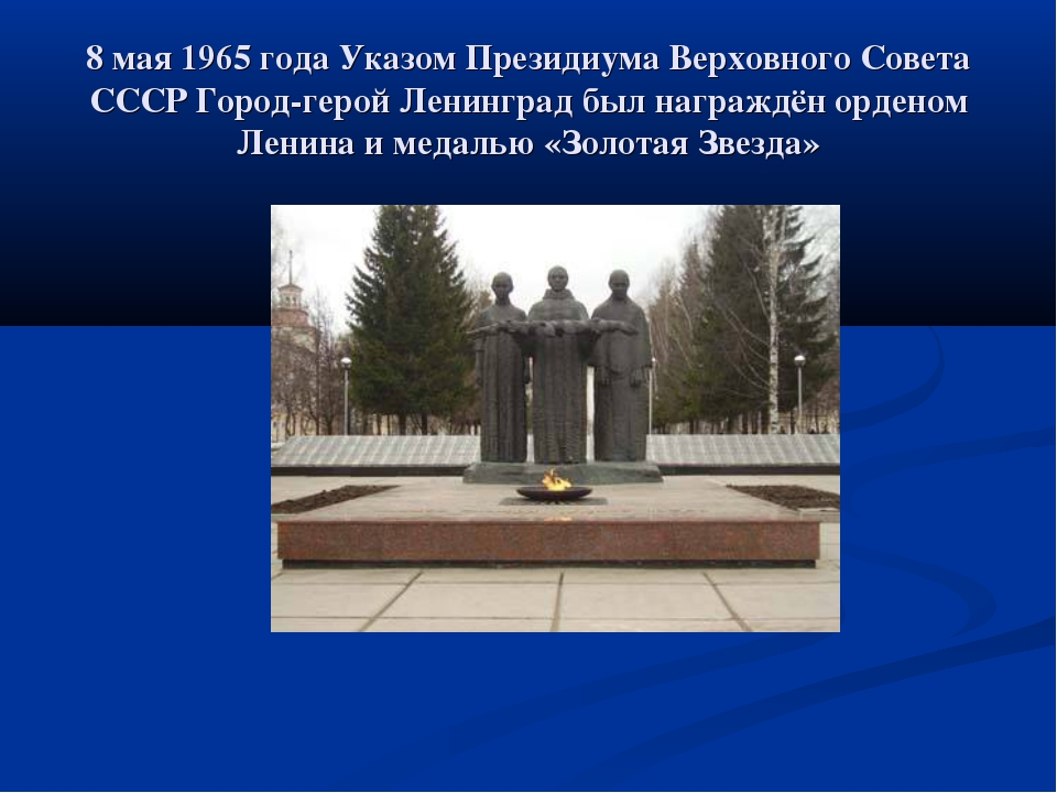 8 мая 1965 года Указом Президиума Верховного Совета СССР Город-герой Ленингра...