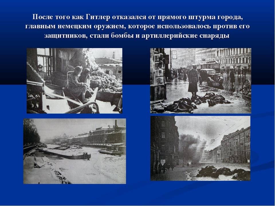 После того как Гитлер отказался от прямого штурма города, главным немецким ор...