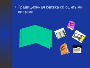 Традиционная книжка со сшитыми листами