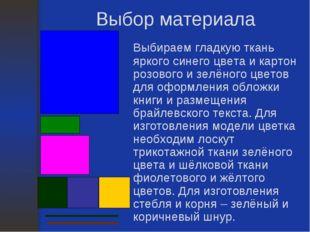 Выбор материала Выбираем гладкую ткань яркого синего цвета и картон розового