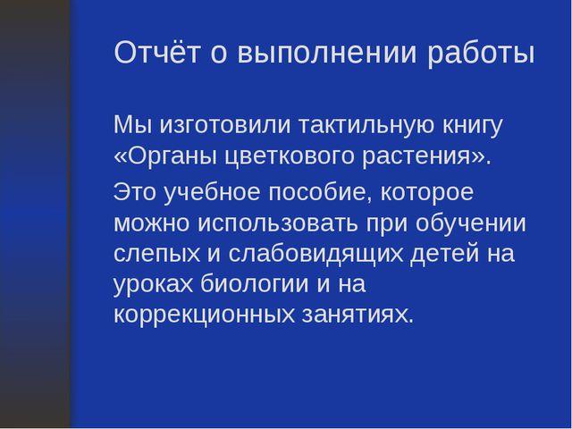 Отчёт о выполнении работы Мы изготовили тактильную книгу «Органы цветкового р...