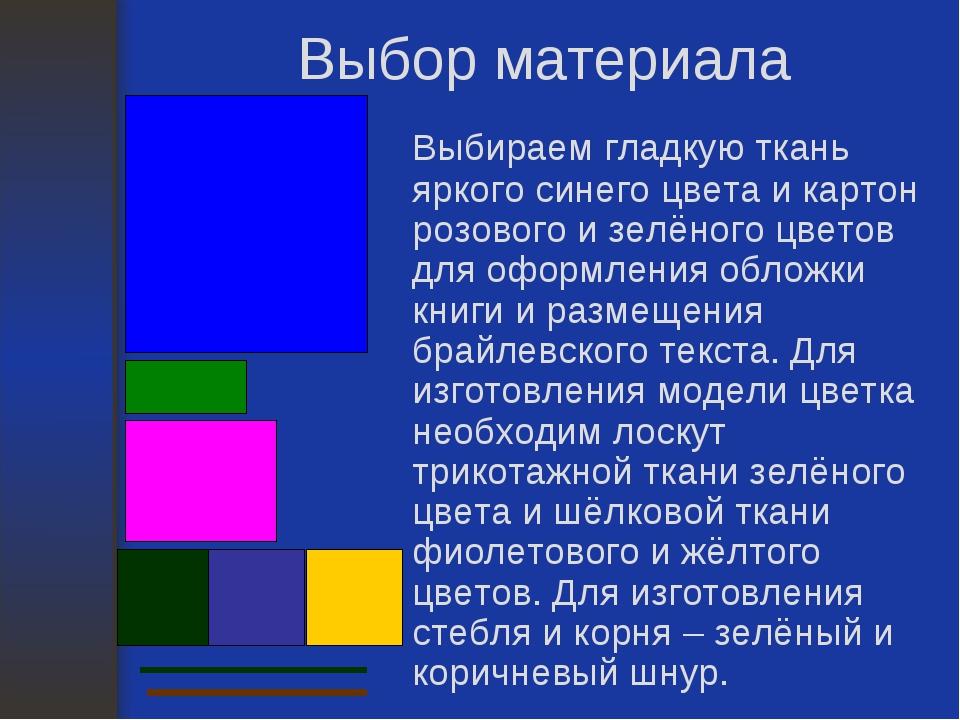 Выбор материала Выбираем гладкую ткань яркого синего цвета и картон розового...
