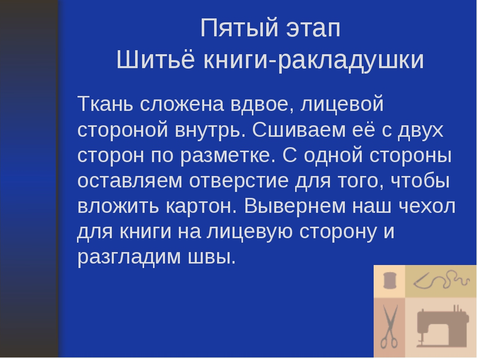 Пятый этап Шитьё книги-ракладушки Ткань сложена вдвое, лицевой стороной внутр...