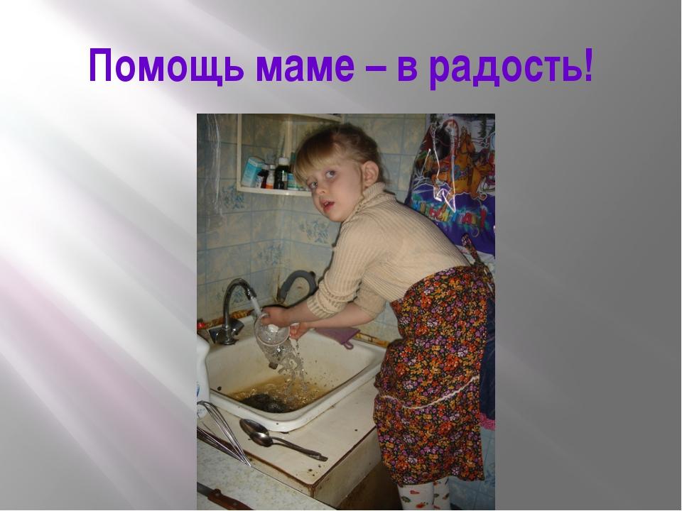 Помощь маме – в радость!