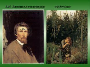 В.М. Васнецов Автопортрет «Алёнушка»