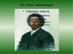 И.Е. Репин Автопортрет