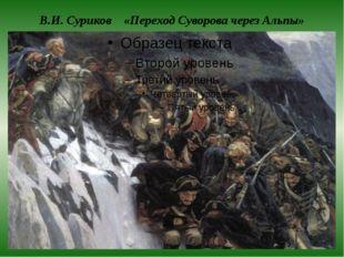 В.И. Суриков «Переход Суворова через Альпы»
