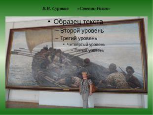 В.И. Суриков «Степан Разин»