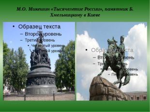 М.О. Микешин «Тысячелетие России», памятник Б. Хмельницкому в Киеве