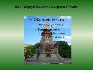 В.О. Шервуд Памятник героям Плевны