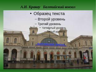 А.И. Кракау Балтийский вокзал
