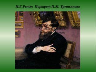 И.Е.Репин Портрет П.М. Третьякова