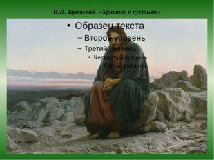 И.Н. Крамской «Христос в пустыне»