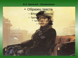 И.Н. Крамской «Неизвестная»