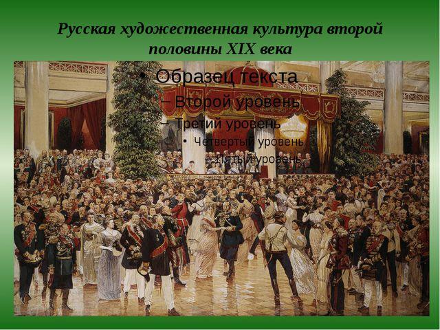 Русская художественная культура второй половины XIX века