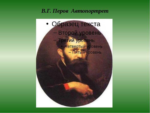 В.Г. Перов Автопортрет