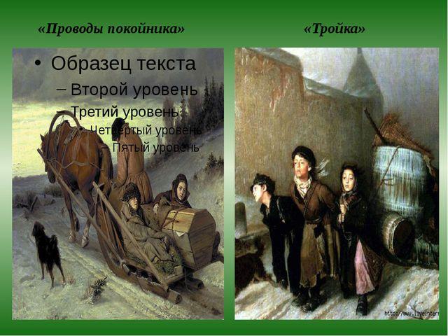«Проводы покойника» «Тройка»