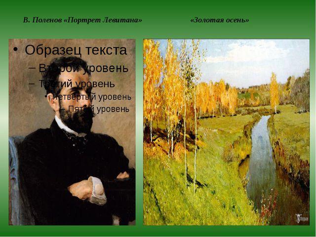 В. Поленов «Портрет Левитана» «Золотая осень»