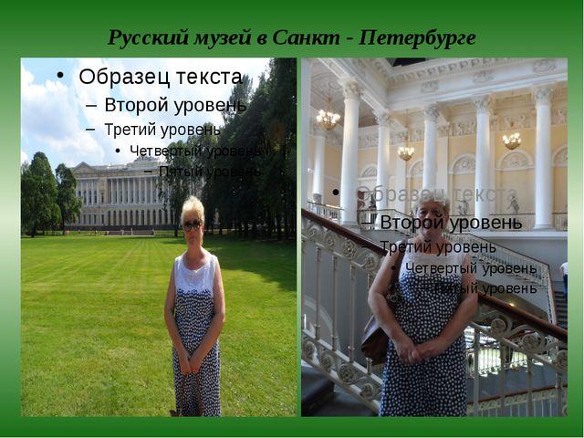 Русский музей в Санкт - Петербурге