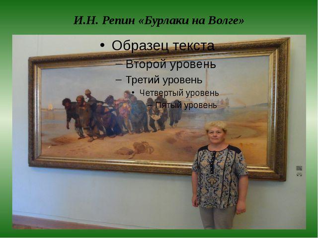 И.Н. Репин «Бурлаки на Волге»