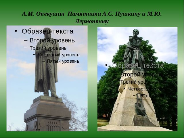 А.М. Опекушин Памятники А.С. Пушкину и М.Ю. Лермонтову