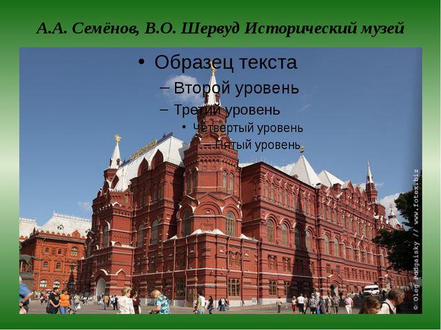 А.А. Семёнов, В.О. Шервуд Исторический музей