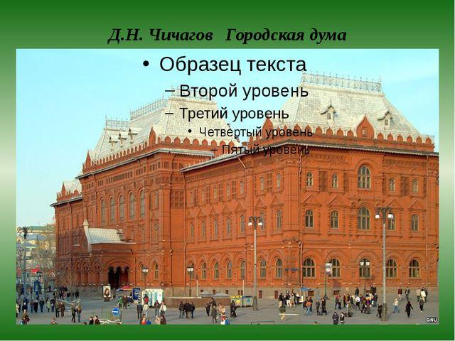 Д.Н. Чичагов Городская дума