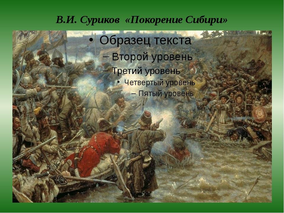 В.И. Суриков «Покорение Сибири»