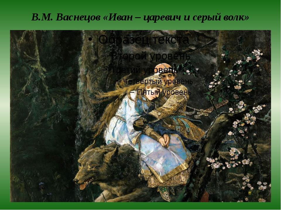 В.М. Васнецов «Иван – царевич и серый волк»