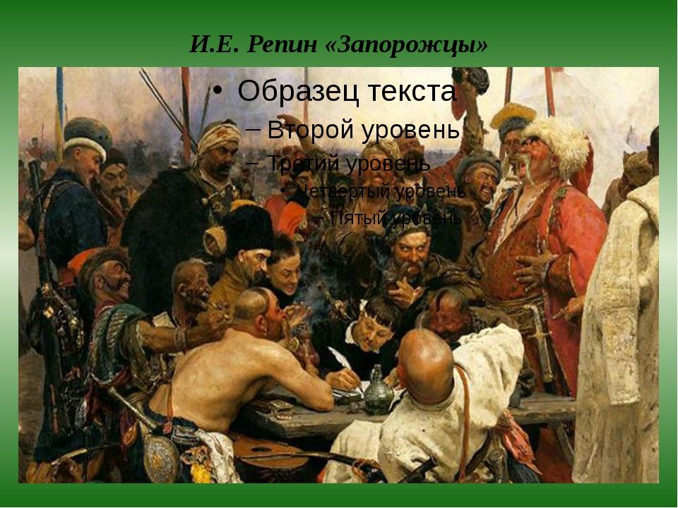 И.Е. Репин «Запорожцы»