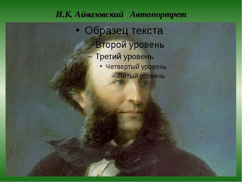 И.К. Айвазовский Автопортрет