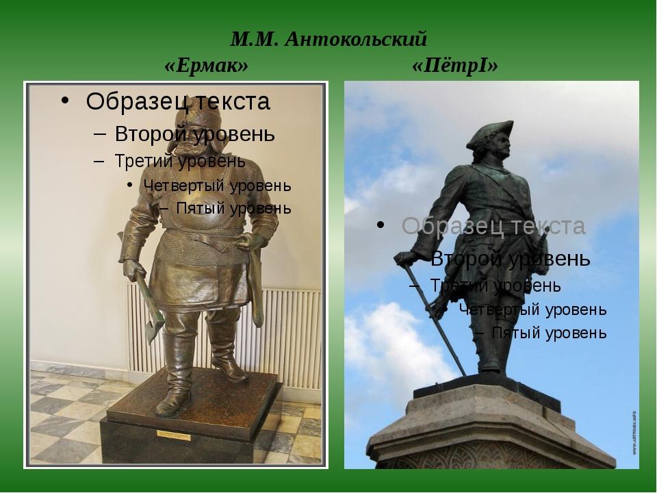 М.М. Антокольский «Ермак» «ПётрI»
