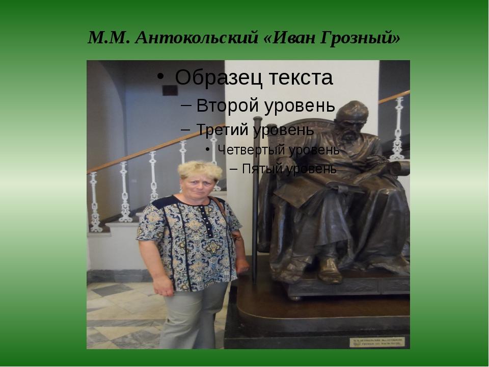 М.М. Антокольский «Иван Грозный»