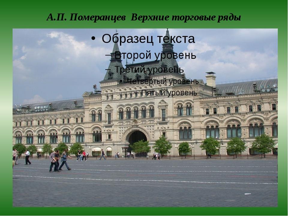 А.П. Померанцев Верхние торговые ряды