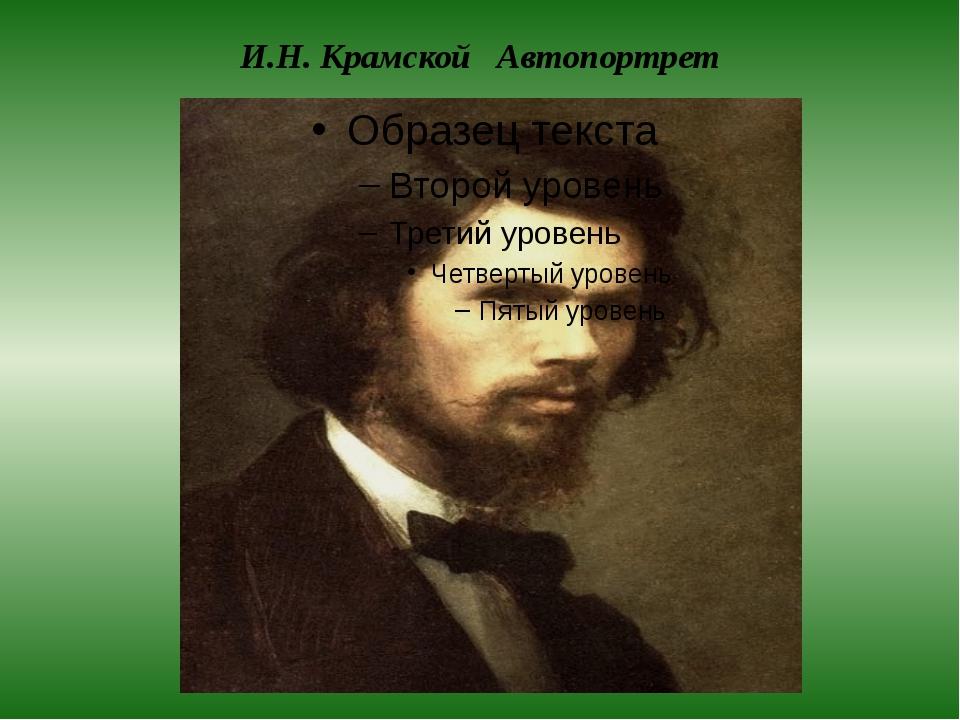 И.Н. Крамской Автопортрет