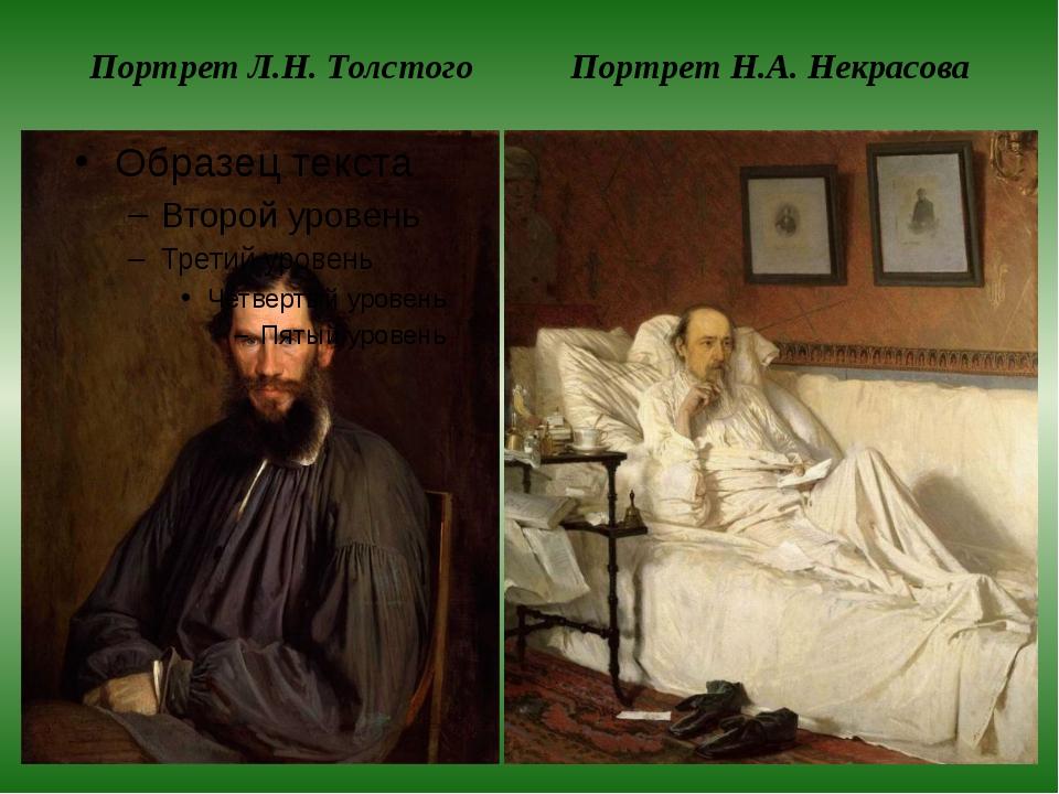 Портрет Л.Н. Толстого Портрет Н.А. Некрасова