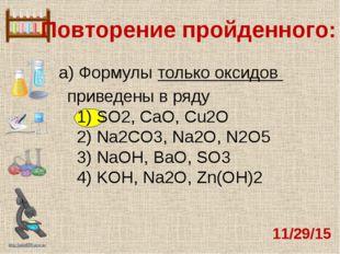 Повторение пройденного: а)Формулы только оксидов приведены в ряду 1)