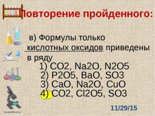 в)Формулы только кислотных оксидов приведены в ряду 1)СО2, Na2O,