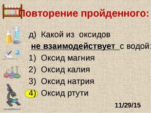 д) Какой из оксидов не взаимодействует с водой: Оксид магния Оксид калия Ок