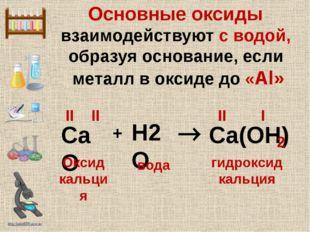 Основные оксиды взаимодействуют с водой, образуя основание, если мeталл в окс