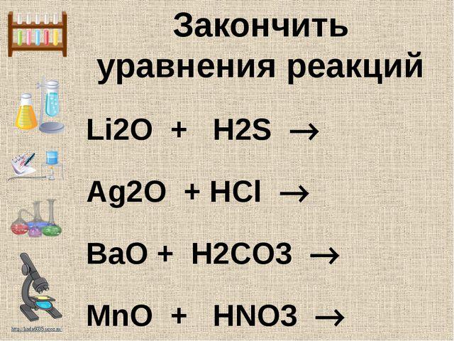 Закончить уравнения реакций Li2O + H2S  Ag2O + HCl  BaO + H2CO3  MnO + HNO...