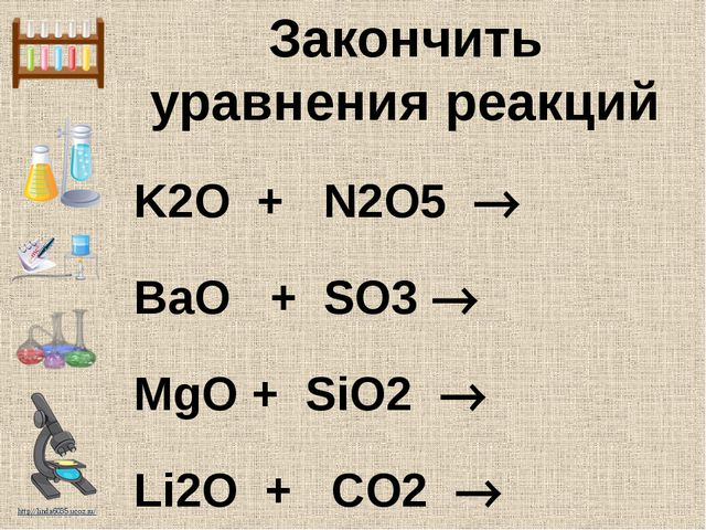 Закончить уравнения реакций K2O + N2O5  BaO + SO3  MgO + SiO2  Li2O + CO2...