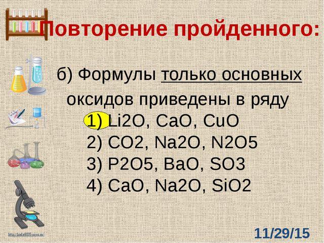 б)Формулы только основных оксидов приведены в ряду 1)Li2O, СаО, СuО...