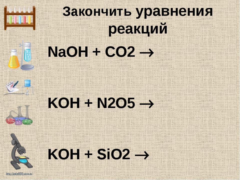 NaOH + CO2  KOH + N2O5  KOH + SiO2  Закончить уравнения реакций http://lin...