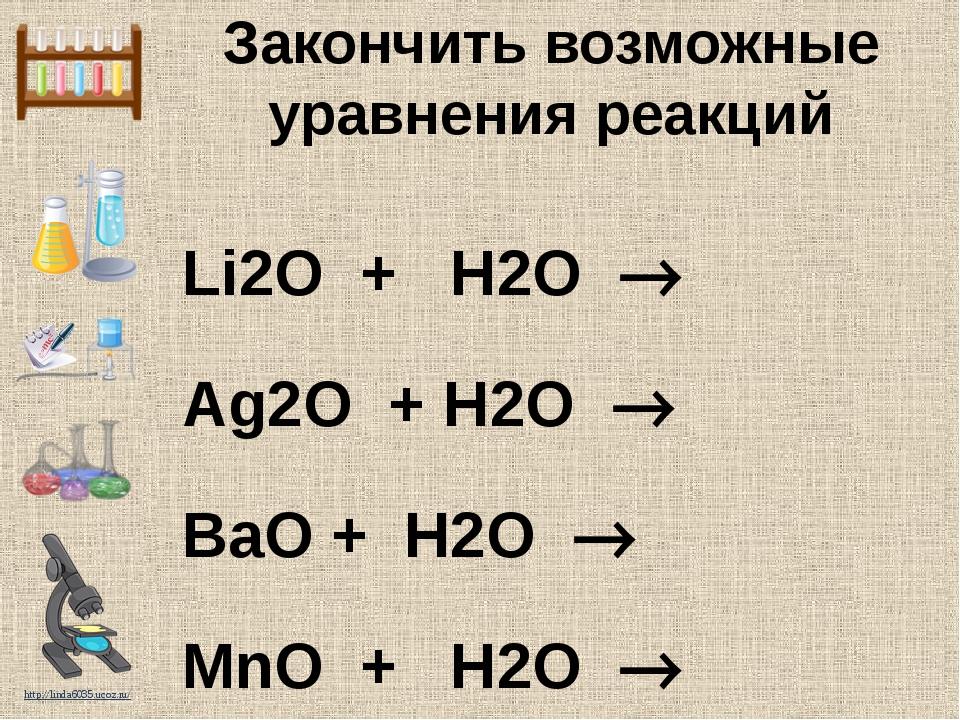 Закончить возможные уравнения реакций Li2O + H2O  Ag2O + H2O  BaO + H2O  M...