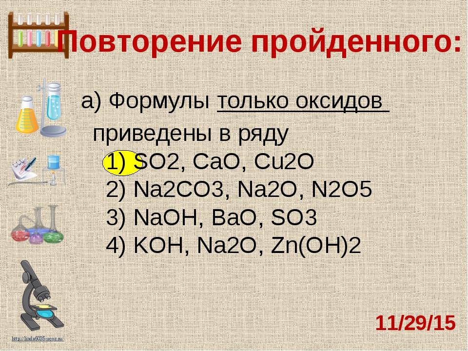 Повторение пройденного: а)Формулы только оксидов приведены в ряду 1)...
