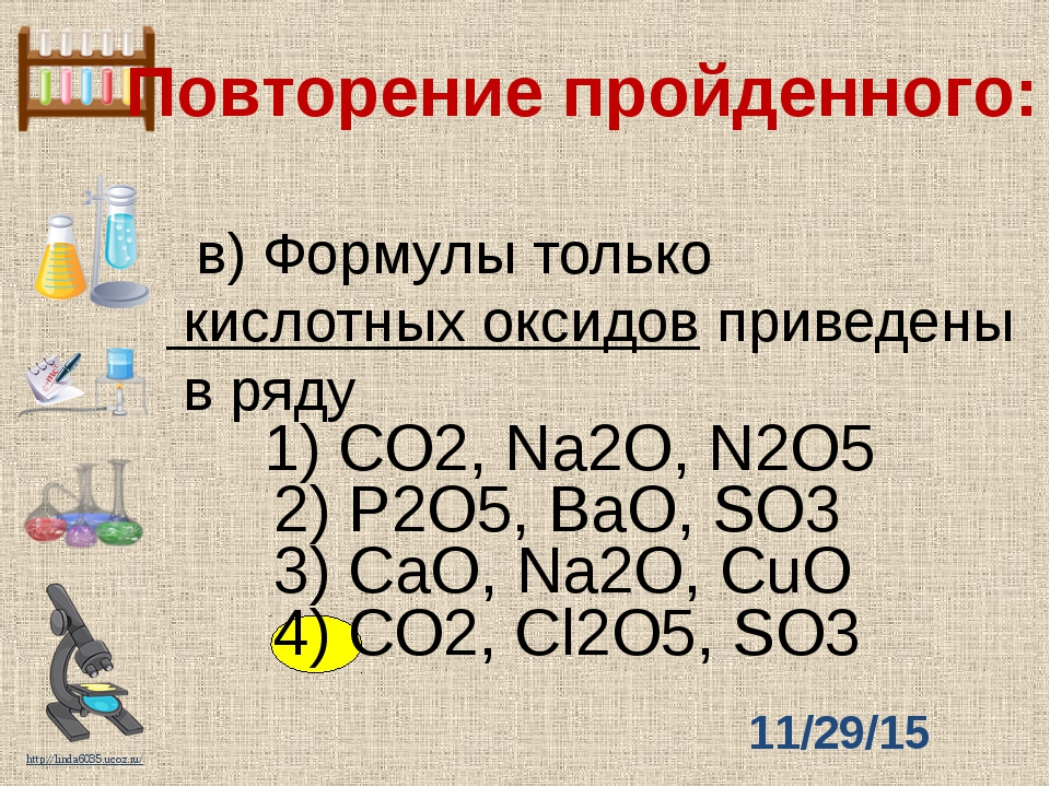 в)Формулы только кислотных оксидов приведены в ряду 1)СО2, Na2O,...