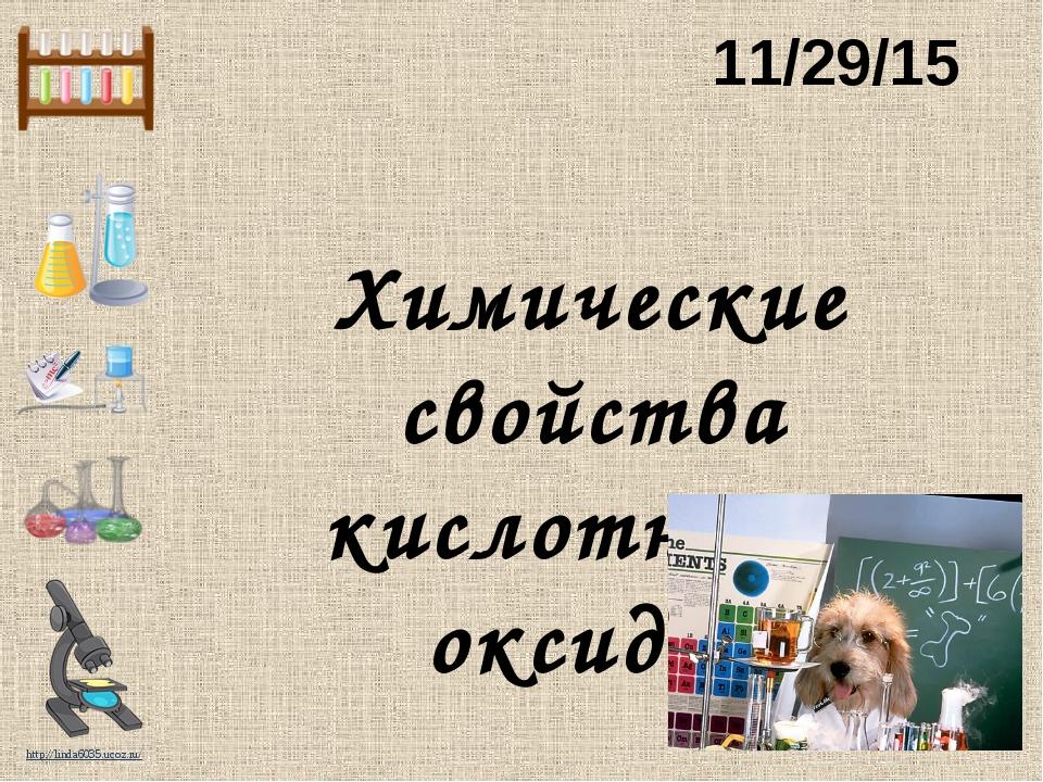 Химические свойства кислотных оксидов http://linda6035.ucoz.ru/
