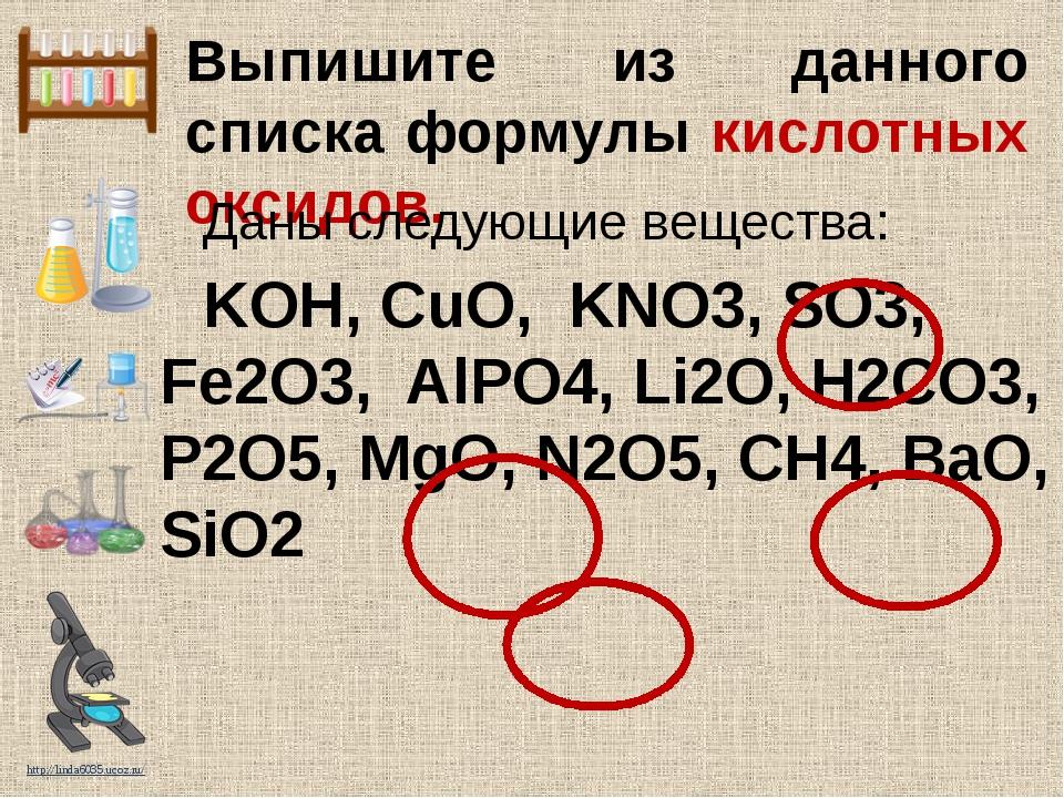Выпишите из данного списка формулы кислотных оксидов.    Даны следующие...