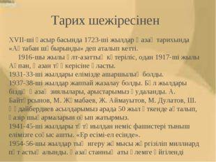 Тарих шежіресінен XVII-ші ғасыр басында 1723-ші жылдар Қазақ тарихында «Ақтаб